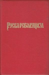 RUSKA REVOLUCIJA  stradanja imperatora Nikole II - ŽAN ŽAKOBI