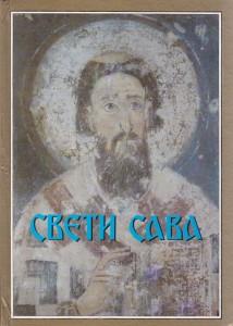 SVETI SAVA biografija, sabrani spisi, sve narodne pesme i priče - VELJKO TOPALOVIĆ i BRANISLAV BRKIĆ