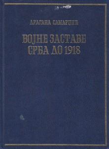 VOJNE ZASTAVE SRBA DO 1918. - DRAGANA SAMARDžIĆ