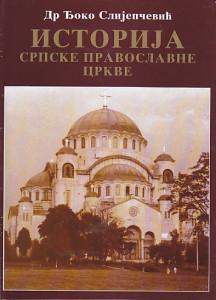 ISTORIJA SRPSKE PRAVOSLAVNE CRKVE - Dr ĐOKO SLIJEPČEVIĆ u tri knjige (u 3 knjige)