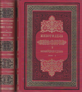 ŽIVOT I DELA KARAĐORĐA I NJEGOVI VOJVODA I JUNAKA - KONSTANTIN N. NENADOVIĆ u dve knjige (u 2 knjige)