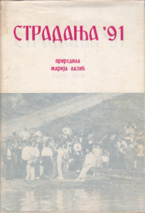 STRADANJA 91 - MARIJA LAZIĆ
