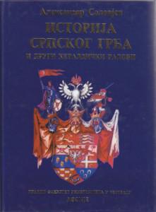 ISTORIJA SRPSKOG GRBA i drugi heraldički radovi - ALEKSANDAR SOLOVJEV