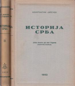ISTORIJA SRBA politička i kulturna istorija - KONSTANTIN JIRIČEK u dve knjige (u 2 knjige)