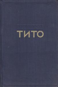JOSIP BROZ TITO prilozi za biografiju - VLADIMIR DEDIJER