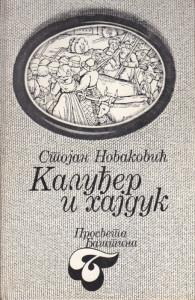 KALUĐER I HAJDUK - STOJAN NOVAKOVIĆ