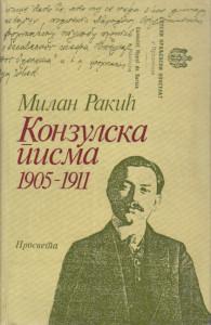 KONZULSKA PISMA 1905 - 1911 - MILAN RAKIĆ