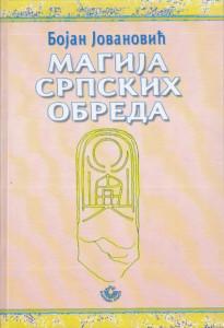 MAGIJA SRPSKIH OBREDA - BOJAN JOVANOVIĆ