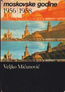 MOSKOVSKE GODINE 1956 - 1958 - VELJKO MIĆUNOVIĆ