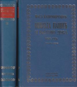 NIKOLA PAŠIĆ I NJEGOVO DOBA 1845 - 1926 - VASA KAZIMIROVIĆ u dve knjige (u 2 knjige)