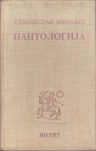 PANTOLOGIJA SRPSKE I JUGOSLOVENSKE PELENGIRIKE - STANISLAV VINAVER