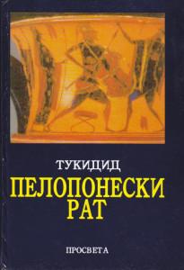 PELOPONESKI RAT - TUKIDID