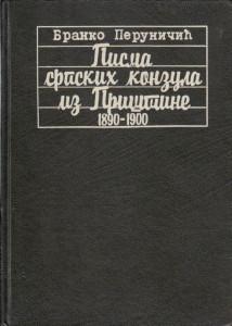 PISMA SRPSKIH KONZULA IZ PRIŠTINE 1890 - 1900 - BRANKO PERUNIČIĆ