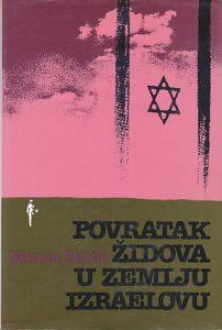 POVRATAK ŽIDOVA U ZEMLJU IZRAELOVU - MILOVAN BALETIĆ