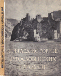 PREGLED ISTORIJE JUGOSLOVENSKIH NARODA u dve knjige (u 2 knjige)