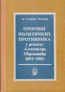 PROGONI POLITIČKIH PROTIVNIKA u režimu Aleksandra Obrenovića 1893 - 1903 - Dr ANDRIJA RADENIĆ