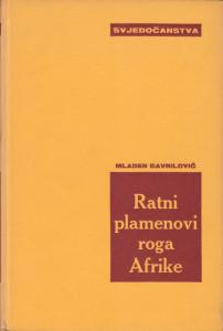 RATNI PLAMENOVI ROGA AFRIKE - MLADEN GAVRILOVIĆ