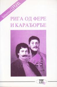 RIGA OD FERE I KARAĐORĐE - MIODRAG STOJANOVIĆ