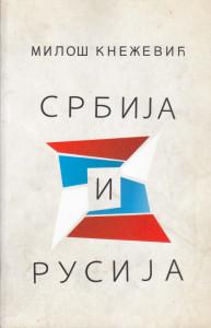 SRBIJA I RUSIJA - MILOŠ KNEŽEVIĆ
