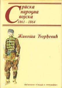 SRPSKA NARODNA VOJSKA studija o uređenju narodne vojske srbije 1861 - 1864 - ŽIVOTA ĐORĐEVIĆ