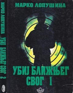 UBIJ BLIŽNJEG SVOG (Akcije državne bezbednosti protiv špijuna od 1945 do 1997) - MARKO LOPUŠINA u dve knjige (u 2 knjige)