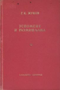 USPOMENE I RAZMIŠLJANJA - G. K. ŽUKOV