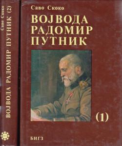 VOJVODA RADOMIR PUTNIK - SAVO SKOKO u dve knjige (u 2 knjige)
