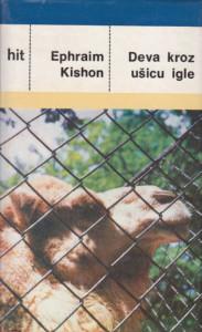 DEVA KROZ UŠICU IGLE - EFRAIM KIŠON