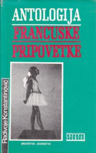 ANTOLOGIJA FRANCUSKE PRIPOVETKE 1945 - 1989 - RADIVOJE KONSTANTINOVIĆ