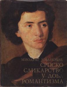 SRPSKO SLIKARSTVO U DOBA ROMANTIZMA 1848 - 1878 - MIODRAG JOVANOVIĆ
