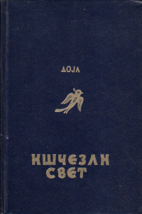 IŠČEZLI SVET roman o preistorijskim čudovištima - KONAN DOJL