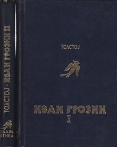 IVAN GROZNI istorijski roman o knezu srebrnom i caru Ivanu Groznom - ALEKSEJ TOLSTOJ u dve knjige (u 2 knjige)