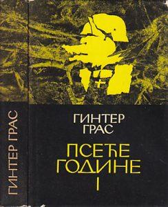 PSEĆE GODINE - GINTER GRAS u dve knjige (u 2 knjige)