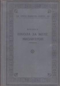 ŠKOLA ZA ŽENE, MIZANTROP komedije - MOLIER, Srpska književna zadruga, knjiga 259