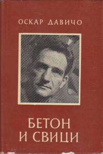 BETON I SVICI - OSKAR DAVIČO