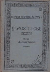 DEMOSTENOVE BESEDE - preveo JOVAN TUROMAN, Srpska književna zadruga, knjiga 145