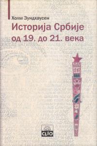 ISTORIJA SRBIJE od 19. do 21 veka - HOLM ZUNDHAUSEN