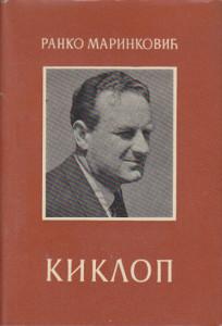 KIKLOP - RANKO MARINKOVIĆ