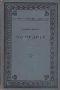 KOMEDIJE Novela od Stanca, Dundo Maroje - MARIN DRŽIĆ, Srpska književna zadruga, knjiga 272