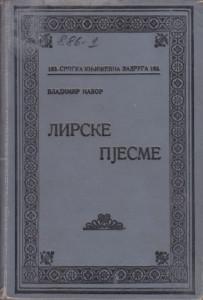 LIRSKE PJESME (1900-1925) - VLADIMIR NAZOR, Srpska književna zadruga, knjiga 183