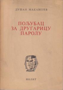 POLJUBAC ZA DRUGARICU PAROLU - DUŠAN MAKAVEJEV prvo izdanje