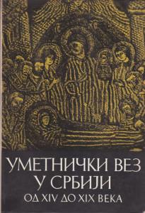 UMETNIČKI VEZ U SRBIJI od XIV do XIX veka - DOBRILA STOJANOVIĆ