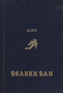 VELIKI VAN roman o životu mandžurastog tigra - NIKOLAJ BAJKOV