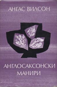 ANGLOSAKSONSKI MANIRI roman - ANGAS VILSON
