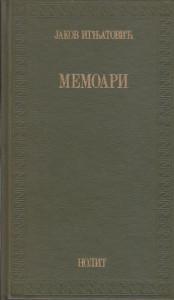 MEMOARI - JAKOV IGNJATOVIĆ