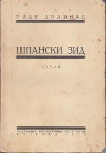ŠPANSKI ZID roman - RADE DRAINAC prvo izdanje 1930 god.