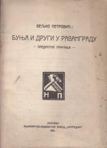 BUNJA I DRUGI U RAVANGRADU predratna pričanja - VELJKO PETROVIĆ prvo izdanje 1921 god.