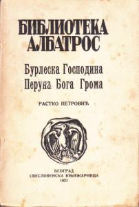 BURLESKA GOSPODINA PERUNA BOGA GROMA - RASTKO PETROVIĆ prvo izdanje 1921 god.