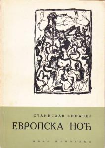 EVROPSKA NOĆ stihovi iz zarobljeništva (1941 - 1945) - STANISLAV VINAVER prvo izdanje 1952 god.