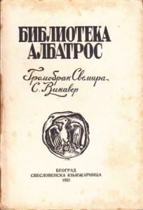 GROMOBRAN SVEMIRA eseji - STANISLAV VINAVER prvo izdanje 1921 god.
